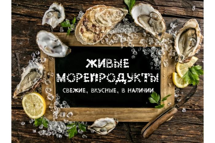 Живые морепродукты в Омске